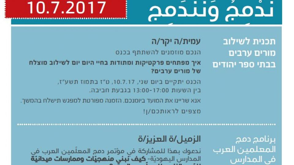 Save the date 2017 Heb.Arabic