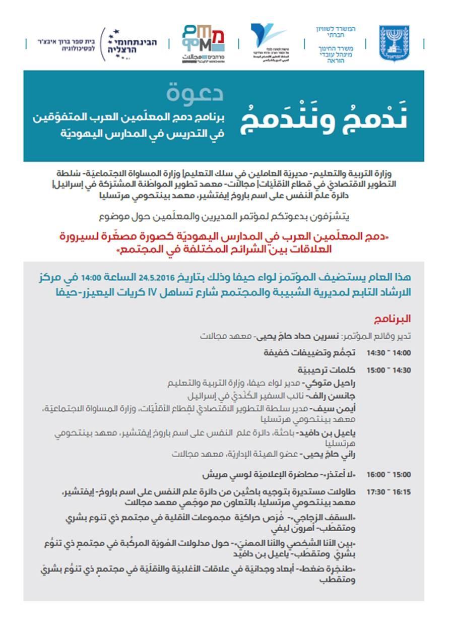 invite arabic