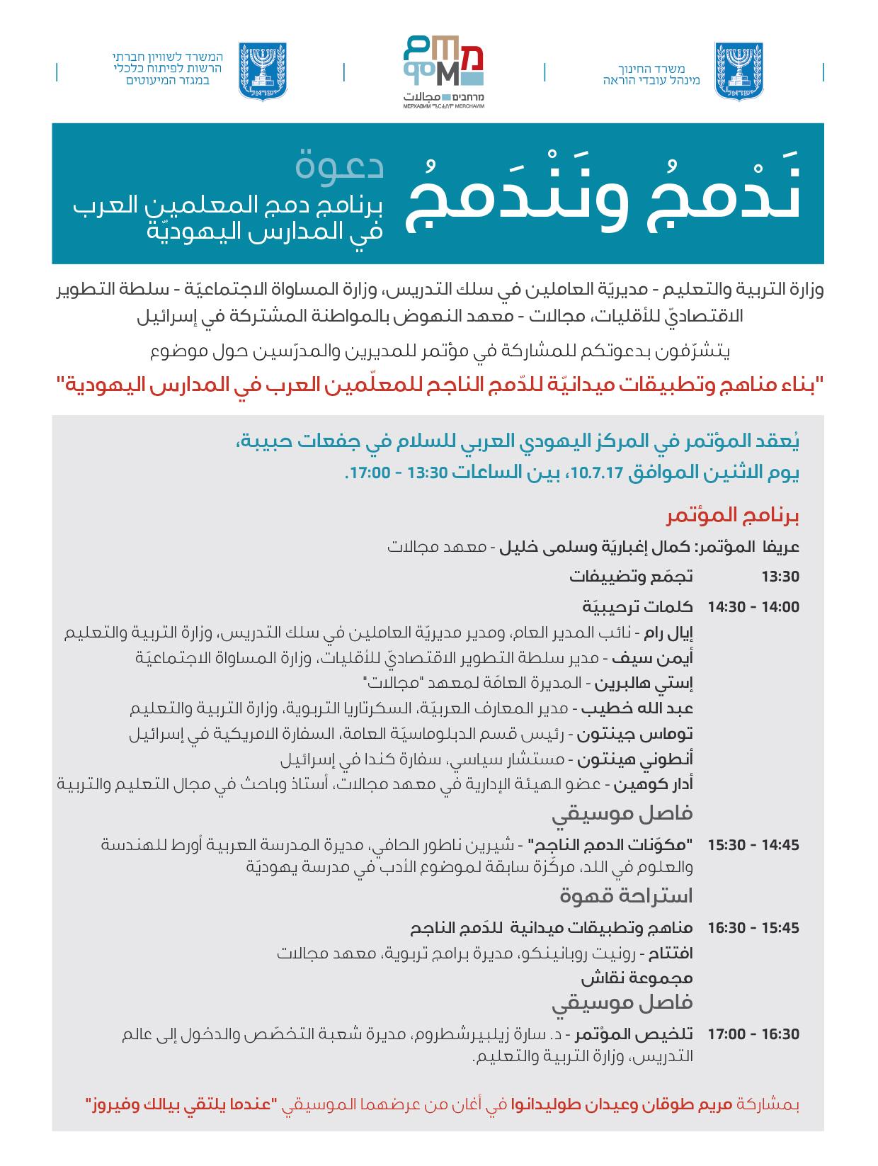 ATI Invite Arabic