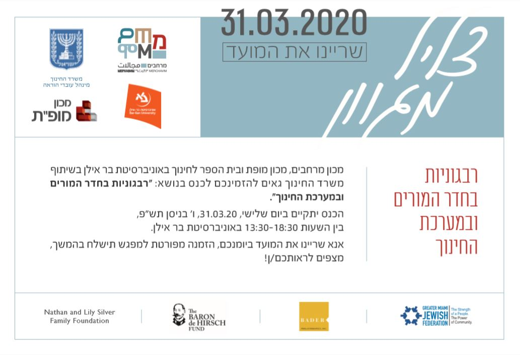 save the date_Heb (1)